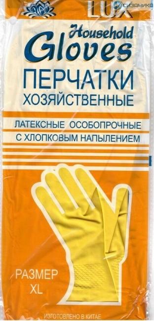 Перчатки латексные хоз-ные Glovers LUX  (Хаус Холд Люкс)