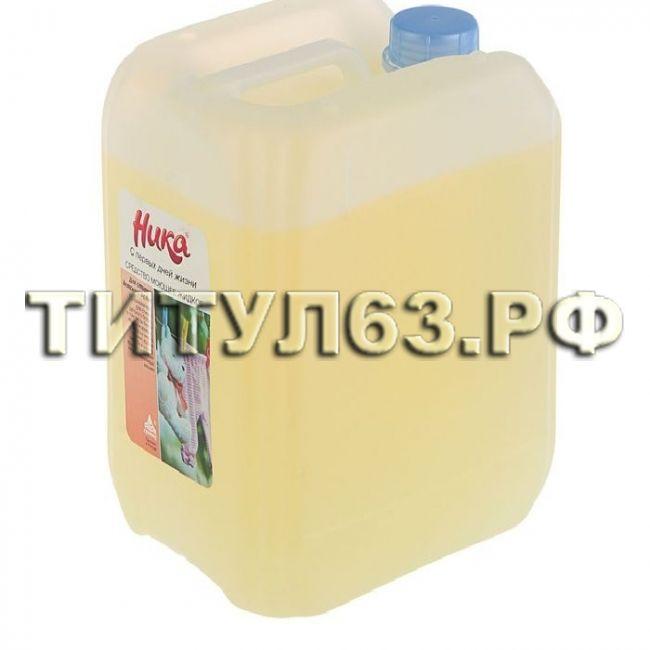 Средство моющее жидкое для стирки детского белья «Ника «С первых дней жизни» 5 л