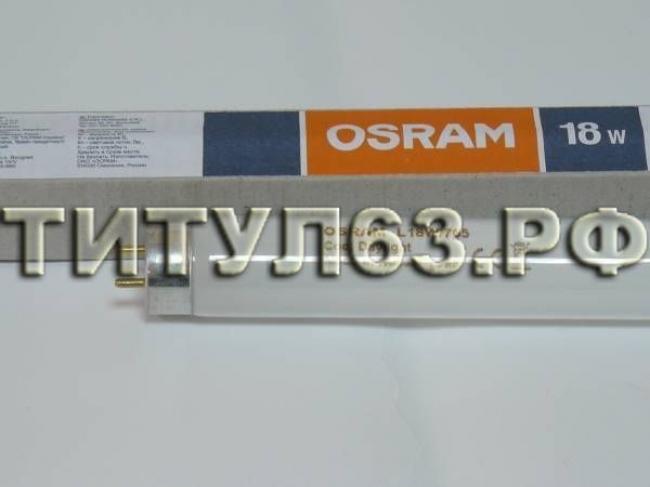 Лампа ЛЛ 18Вт L18W/765 T8 G13 холодная-дневная Смоленск OSRAM